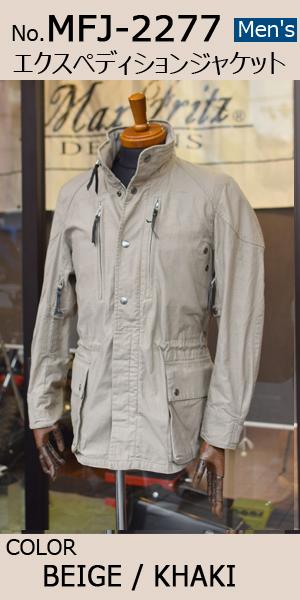 画像1: エクスペディションジャケット (1)