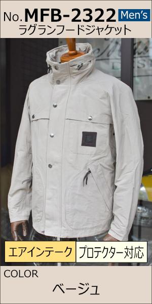 画像1: ラグランフードジャケット (1)